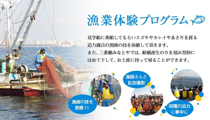 船橋市漁業協同組合の漁業体験