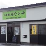 水産物直売所「三番瀬みなとや」がオープン
