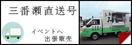 イベント事へ出張販売「三番瀬直送号」